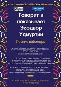 Афиша Ижевска — Экопросветительские вебинары