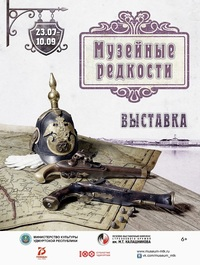 Афиша Ижевска — Выставка «Музейные редкости»