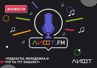 Афиша Ижевска — Подкаст «ЛИФТ.FM»