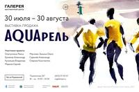 Афиша Ижевска — Выставка «AQUAрель»