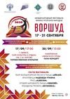 Фестиваль финно-угорских народов «Воршуд»