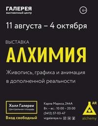 Афиша Ижевска — Выставка «Алхимия»