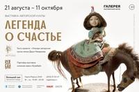 Афиша Ижевска — Выставка авторской куклы «Легенда о счастье»