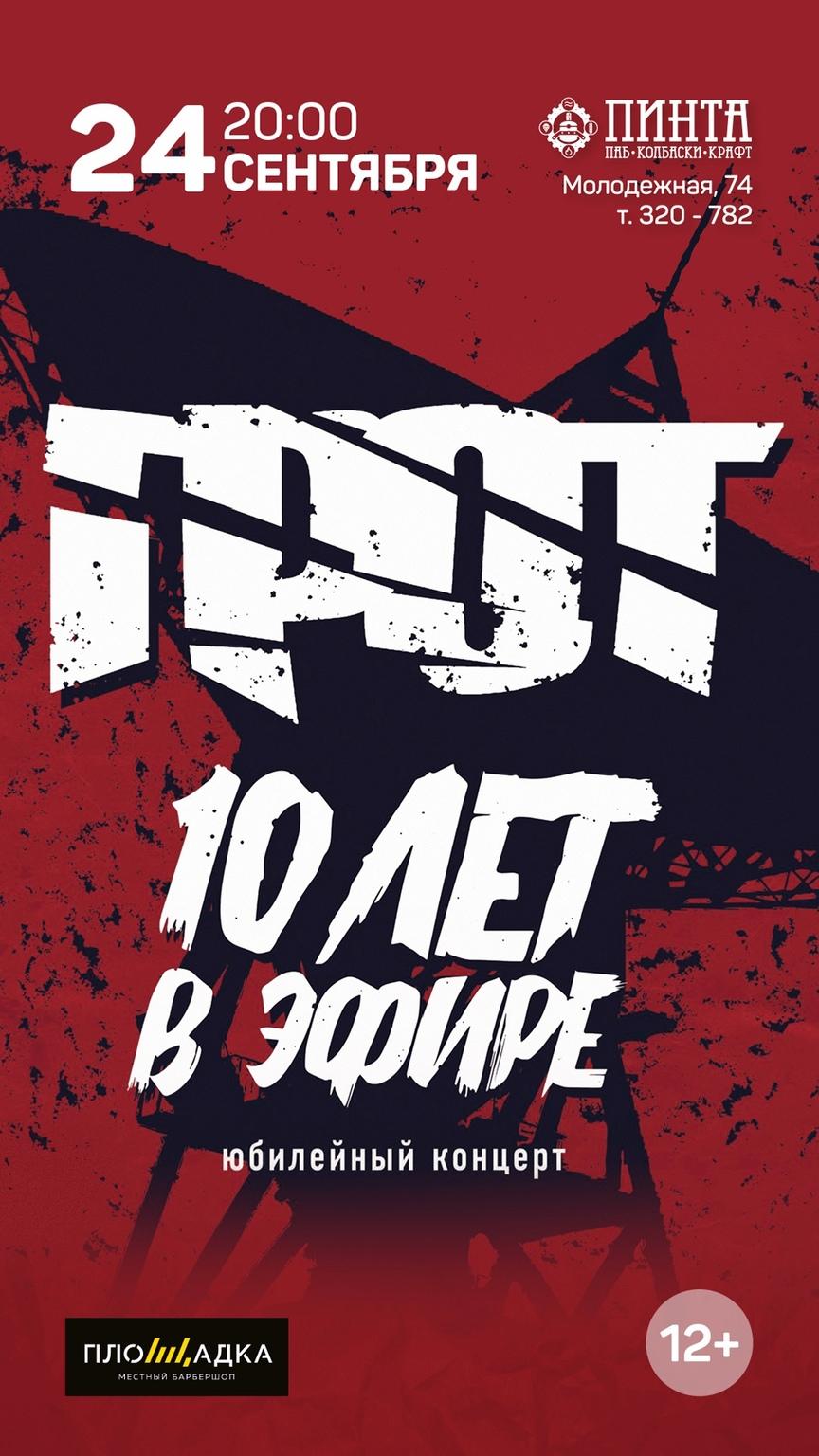 Афиша Ижевска — Юбилейный концерт группы «ГРОТ»