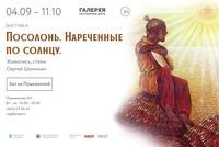 Афиша Ижевска — Выставка «Посолонь. Наречённые по солнцу»