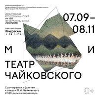 Афиша Ижевска — Выставка «Театр Чайковского»
