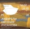 Выставка «Акварели Евгения Русанова»