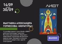 Афиша Ижевска — Выставка «Иературы»