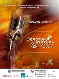 Афиша Ижевска — Выставка «Золотой штихель — 2020»