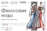 Афиша Ижевска — Выставка «Философия моды»