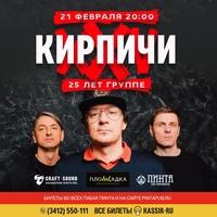 Афиша Ижевска — Концерт группы «Кирпичи»