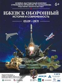 Афиша Ижевска — Выставка «Ижевск оборонный»