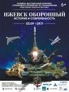 Выставка «Ижевск оборонный»