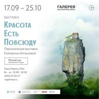 Афиша Ижевска — Выставка «Красота есть повсюду»