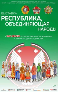 Афиша Ижевска — Выставка «Республика, объединяющая народы»