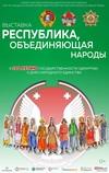 Выставка «Республика, объединяющая народы»