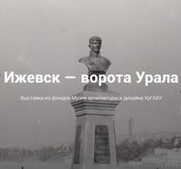 Афиша Ижевска — Виртуальная выставка «Ижевск — ворота Урала»