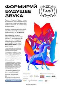 Афиша Ижевска — Конкурс «Формируй будущее звука»