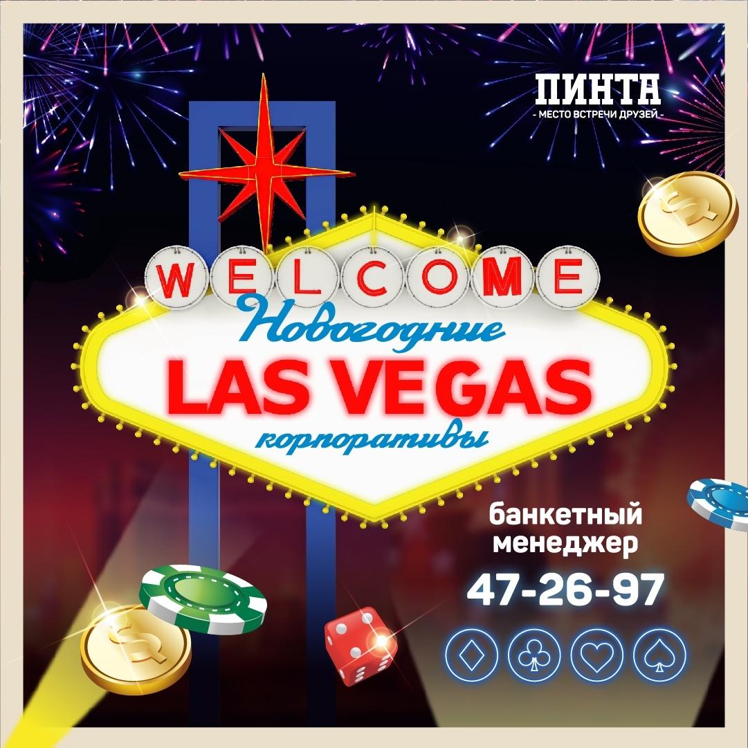 Новогодние корпоративы «Лас-Вегас»