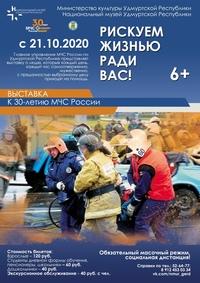 Афиша Ижевска — Выставка «Рискуем жизнью ради вас!»