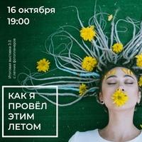 Афиша Ижевска — Выставка «Как я провел этим летом»