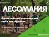 Афиша Ижевска — Экоквест «Лесомания»