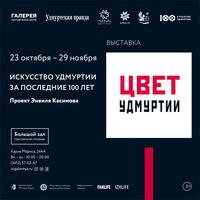 Афиша Ижевска — Выставка «Цвет Удмуртии»