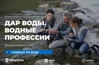 Афиша Ижевска — Уроки о «водных» профессиях