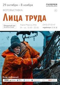 Афиша Ижевска — Фотовыставка «Лица труда»