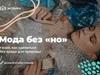 Афиша Ижевска — Марафон «Мода без «но»