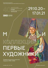 Афиша Ижевска — Выставка «Коллекция. Первые художники»