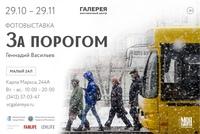 Афиша Ижевска — Фотопроект «За порогом»