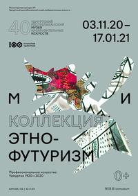Афиша Ижевска — Выставка «Коллекция. Этнофутуризм»