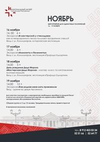 Афиша Ижевска — Ноябрь в Национальном музее