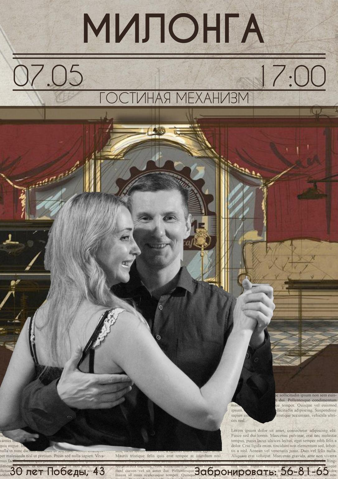 Танцевальный вечер: милонга в «MechanIsMe»