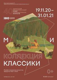 Афиша Ижевска — Выставка «Коллекция. Классики»