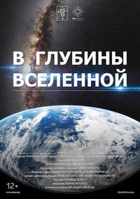 Афиша Ижевска — Льготные полнокупольные сеансы в Планетарии