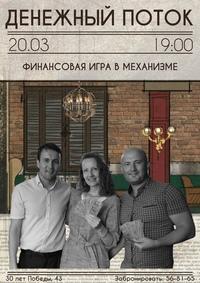 Афиша Ижевска — Вечер настолок в «MechanIsMe»: «Денежный поток»