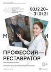 Мультимедийная выставка «Профессия — реставратор»