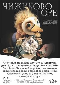 Афиша Ижевска — Чижиково горе. Премьера!
