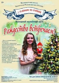 Афиша Ижевска — Музейный урок «Рождество встречаем!»