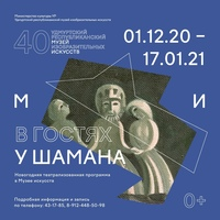Афиша Ижевска — Новогодняя программа «В гостях у шамана»