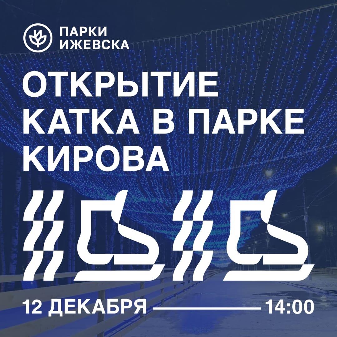 Открытие катка в Парке Кирова