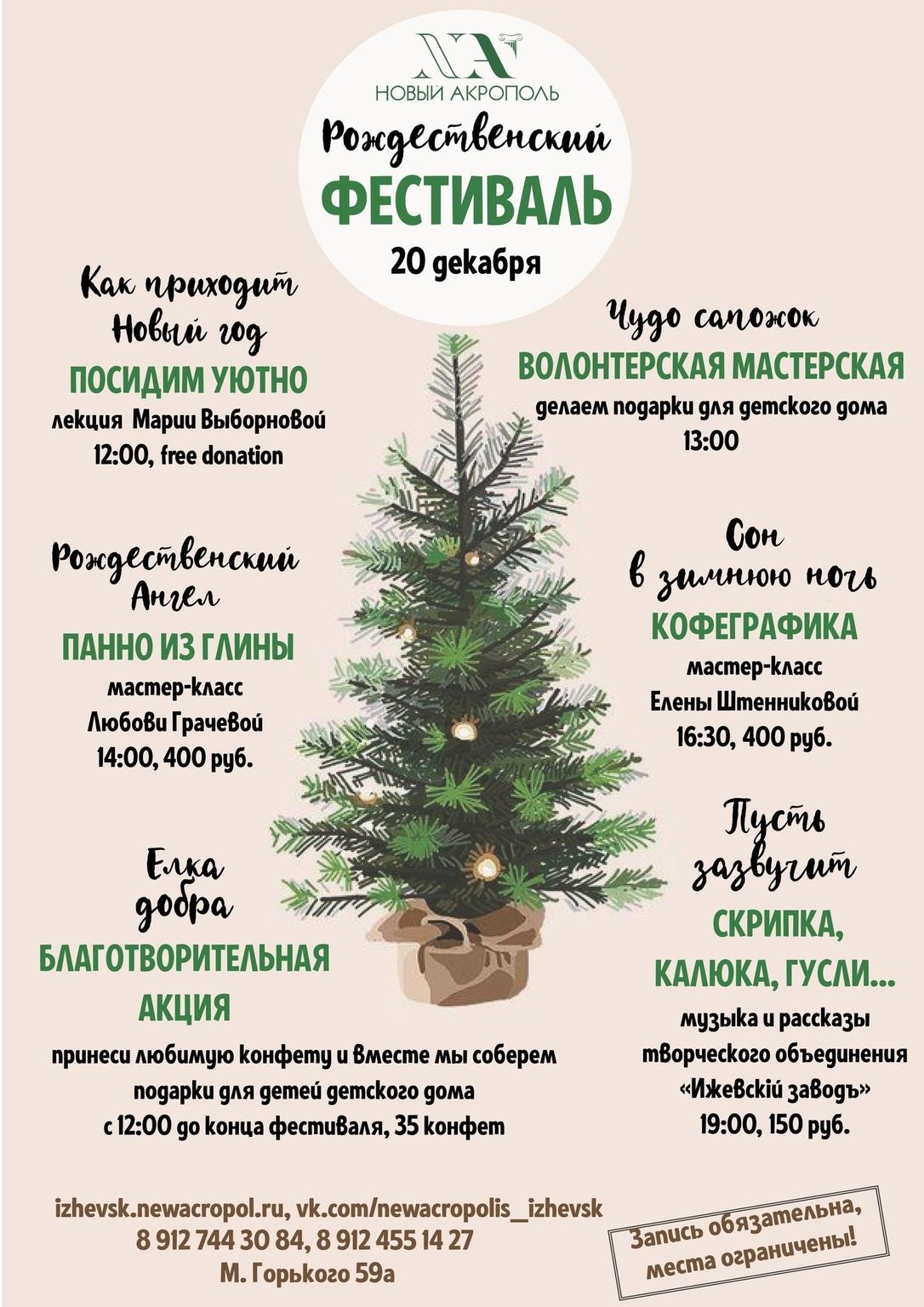 Рождественский фестиваль в «Новом Акрополе»