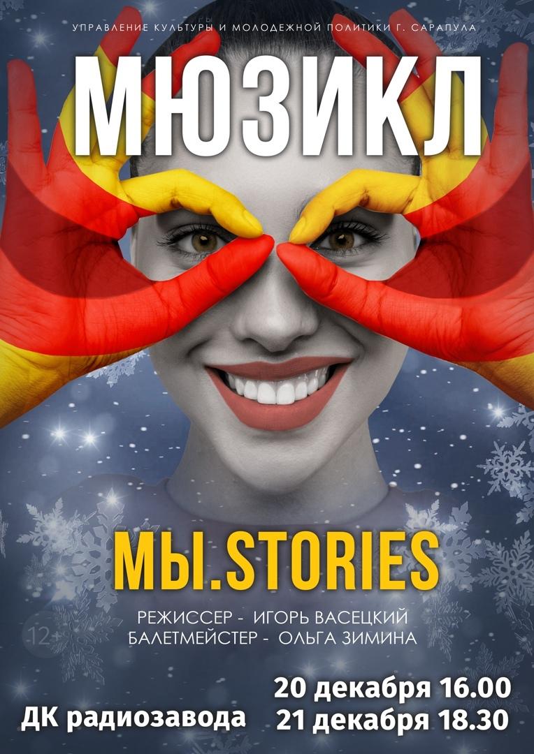 Новогодний мюзикл «Мы.STORIES» в Сарапуле