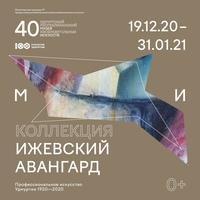 Афиша Ижевска — Выставка «Коллекция. Ижевский авангард»
