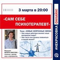 Афиша Ижевска — Встреча «Сам-себе-психотерапевт» онлайн