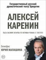 Афиша Ижевска — Алексей Каренин