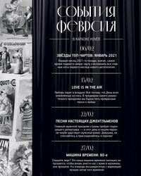 Афиша Ижевска — Караоке-вечеринки в феврале