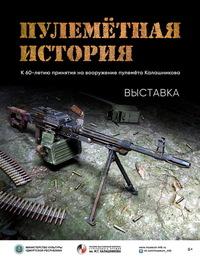Афиша Ижевска — Выставка «Пулемётная история»